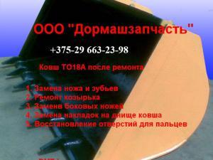 Ковш ТО18А после ремонта